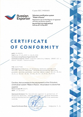 "Certificate of conformity ""Made in Russia"""
