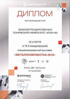Diploma of the participant of the exhibition Metalworking 2018