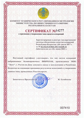Certificate of recognition of the type of measuring instruments VIBROLAB in the Republic of Kazakhstan