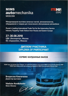 Certificate of participation in the exhibition MIMS Automechanika Moskow 2018